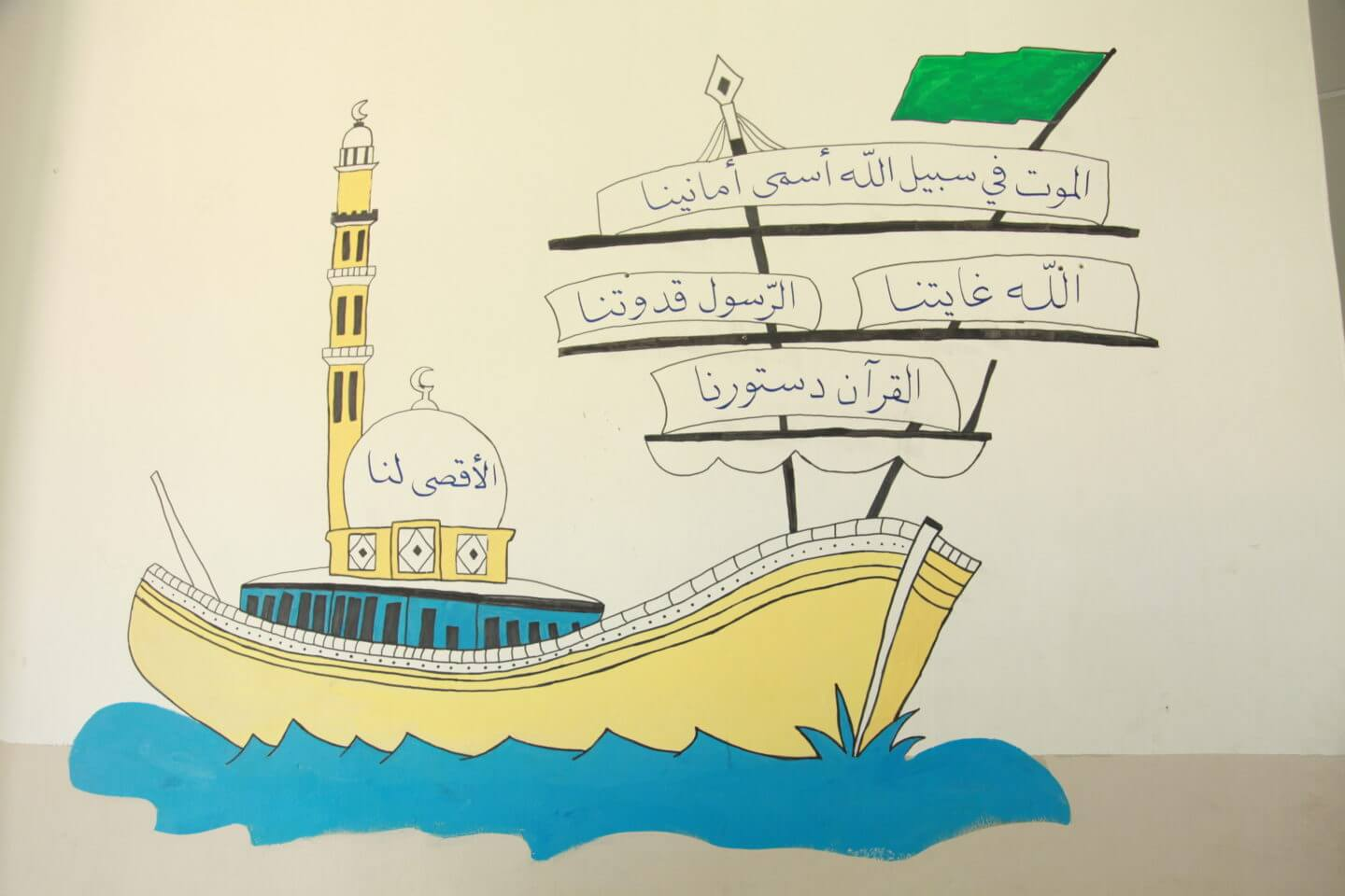 Drawing in Syrian school in Istanbul